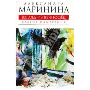 Взгляд из вечности  (трилогия) Александра Маринина фото