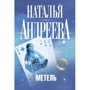Метель. Андреева Наталья фото