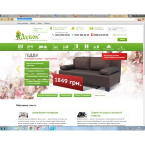 www.dybok.com.ua  Интернет-магазин мебели (вся Украина) фото