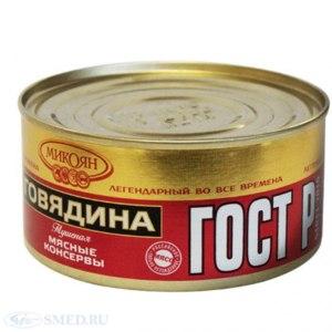 Консервы мясные Микоян Мясные консервы Говядина фото