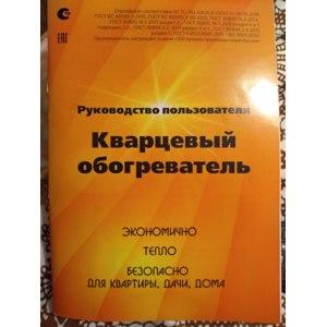Кварцевый обогреватель Тепладар   фото
