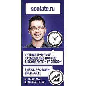 sociate.ru - биржа рекламы вконтакте фото