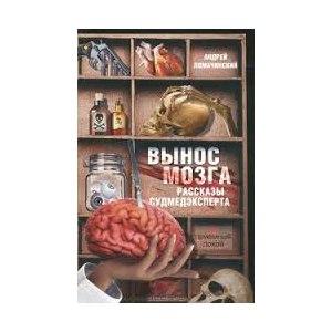 Вынос мозга. Рассказы судмедэксперта. Андрей Ломачинский фото