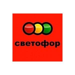 836bcc7f Светофор, сеть магазинов | Отзывы покупателей