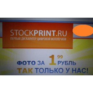 STOCKPRINT.RU  фото