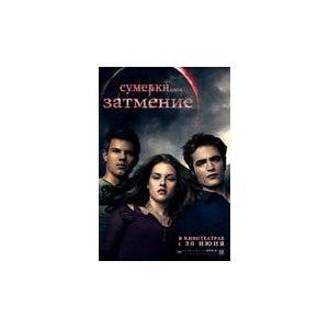 Сумерки.Сага. Затмение. / The Twilight Saga: Eclipse (2010, фильм) фото