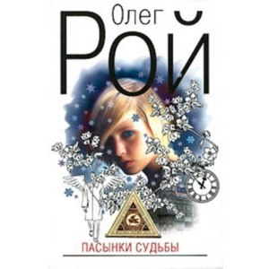 Пасынки судьбы, Олег Рой фото
