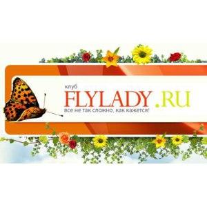 www.flylady.ru фото