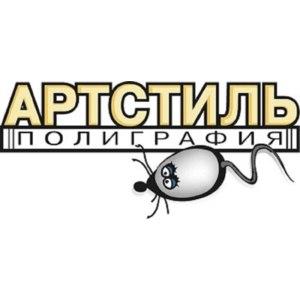 "Типография ООО ""Артстиль-Полиграфия"", Москва фото"
