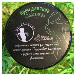 """Крем для тела Мастерская Олеси Мустаевой """"Эластика""""  фото"""