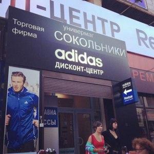 """Дисконт-центр """"Адидас-Рибок"""" м. Сокольники, Москва фото"""