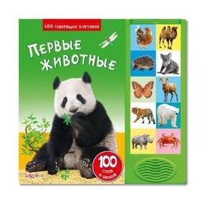 Первые животные. Издательский Дом Азбукварик фото