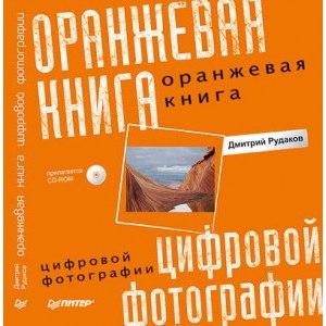 Оранжевая книга цифровой фотографии. Дмитрий Рудаков фото