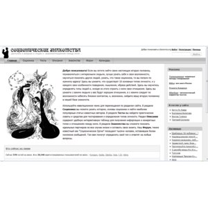 www.socionics.org - Соционические знакомства фото