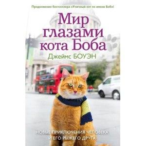 """""""Мир глазами кота Боба. Новые приключения"""" Джеймс Боуэн фото"""