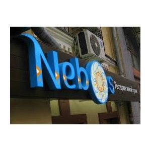 Nebo's, Киев, Украина фото