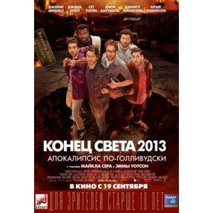 Конец света 2013: Апокалипсис по-голливудски фото