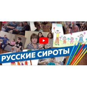 Приёмные дети и приёмные семьи: что они говорят о нас с вами / Редакция  (2020, фильм) фото