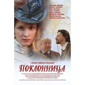 Поклонница (2012, фильм) фото