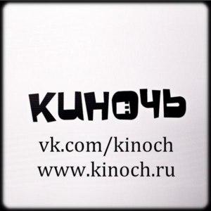 Киночь, Москва фото