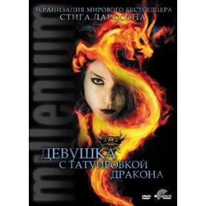 Девушка с татуировкой дракона / Män som hatar kvinnor (2009) фото