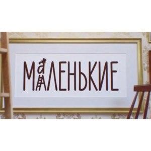 """Реалити-шоу """"Маленькие"""" на канале """"Ю"""" фото"""
