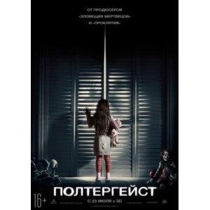 Полтергейст / Poltergeist (2015, фильм) фото