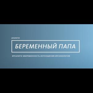 "Беременный папа (реалити-шоу на канале ""Ю"") фото"