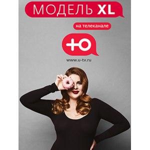"""Модель XL на """"Ю"""" фото"""