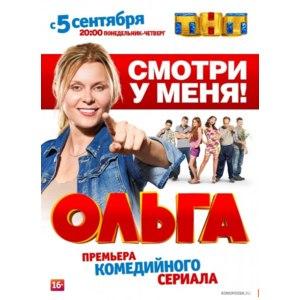 Ольга (ТНТ) фото