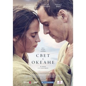 Свет в океане / The light between oceans фото