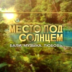 Место под солнцем (МУЗ-ТВ) фото