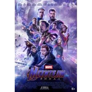 Мстители: Финал / Avengers: Endgame (2019, фильм) фото