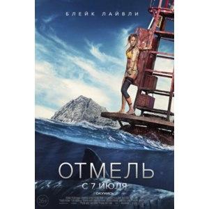 Отмель / The shallows фото