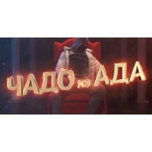"""Реалити-шоу """"Чадо из ада"""" на канале """"Ю"""" фото"""