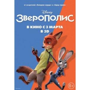 Зверополис / Zootopia фото