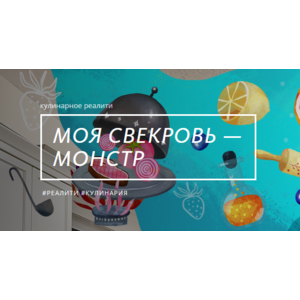 """Моя свекровь - монстр (реалити-шоу на """"Ю"""") фото"""