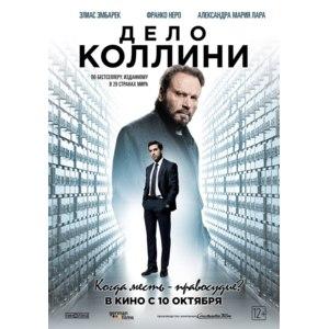 Дело Коллини / Der Fall Collini (2019, фильм) фото