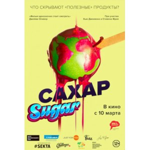 Сахар / That Sugar Film (2016, фильм) фото