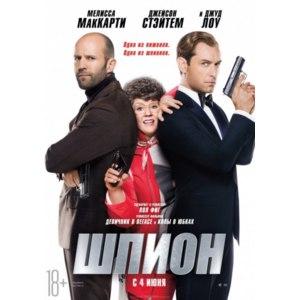Шпион / Spy (2015, фильм) фото