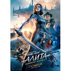 Алита: боевой ангел / Alita: battle angel (2019, фильм) фото