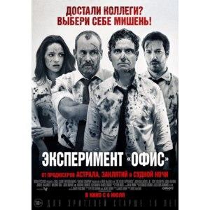 "Эксперимент ""Офис"" / THE BELKO EXPERIMENT фото"