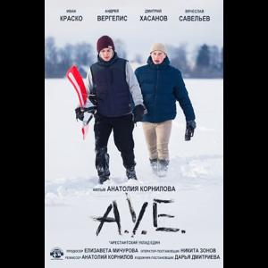 А. У. Е. (2019, фильм) фото