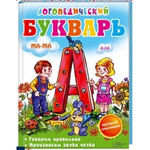 Логопедический букварь. Сухомлинова Ирина фото