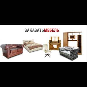 Интернет-магазин Zakazat-mebel.ru фото