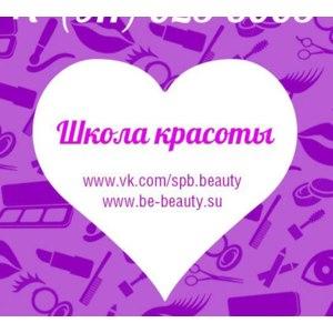 Школа красоты, Санкт-Петербург фото
