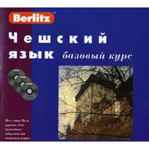 Чешский язык по методу Берлица фото