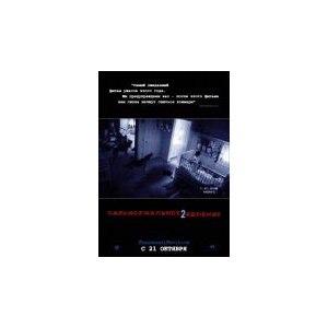 Паранормальное явление 2 / Paranormal Activity 2 (2010, фильм) фото