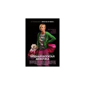 Бедная богатая девочка / Young Adult (2011, фильм) фото