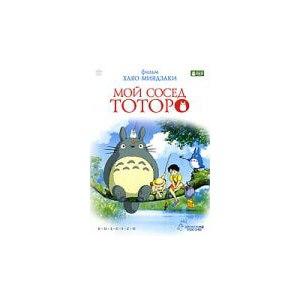 Аниме Мой сосед Тоторо / Tonari no Totoro  фото